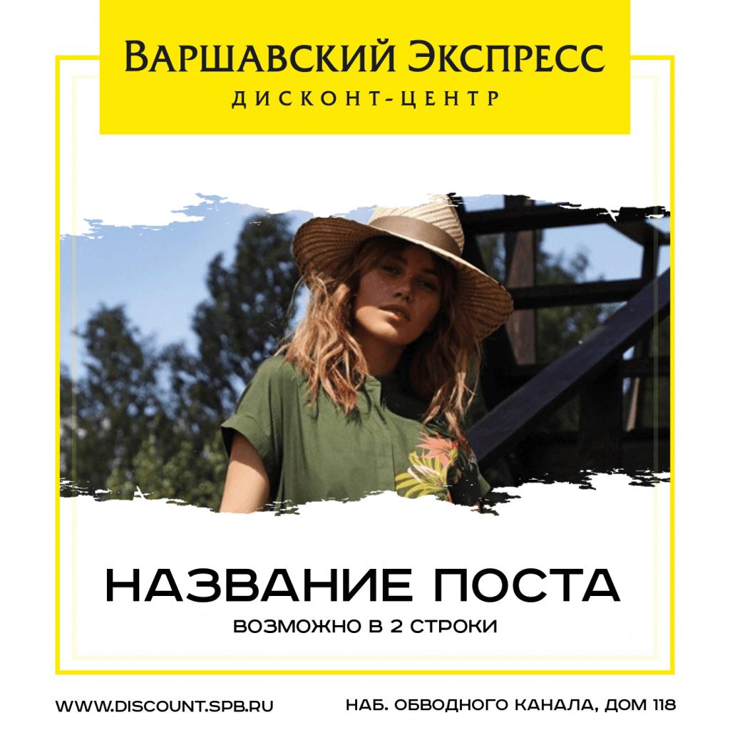 Варшавский Экспресс - пост