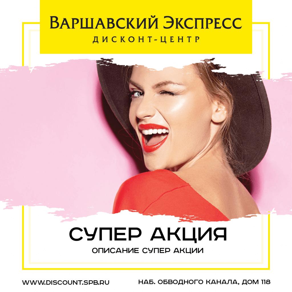Варшавский Экспресс - Реклама