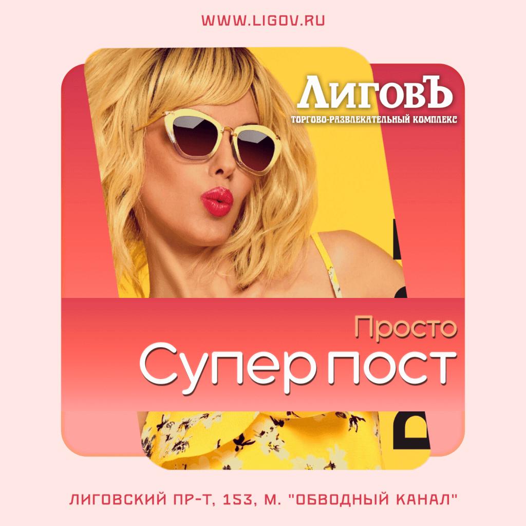 ЛиговЪ - пост