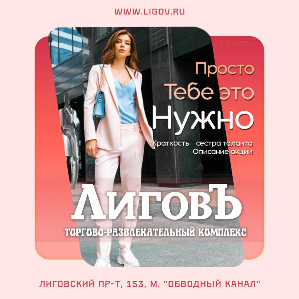 ЛиговЪ - Реклама