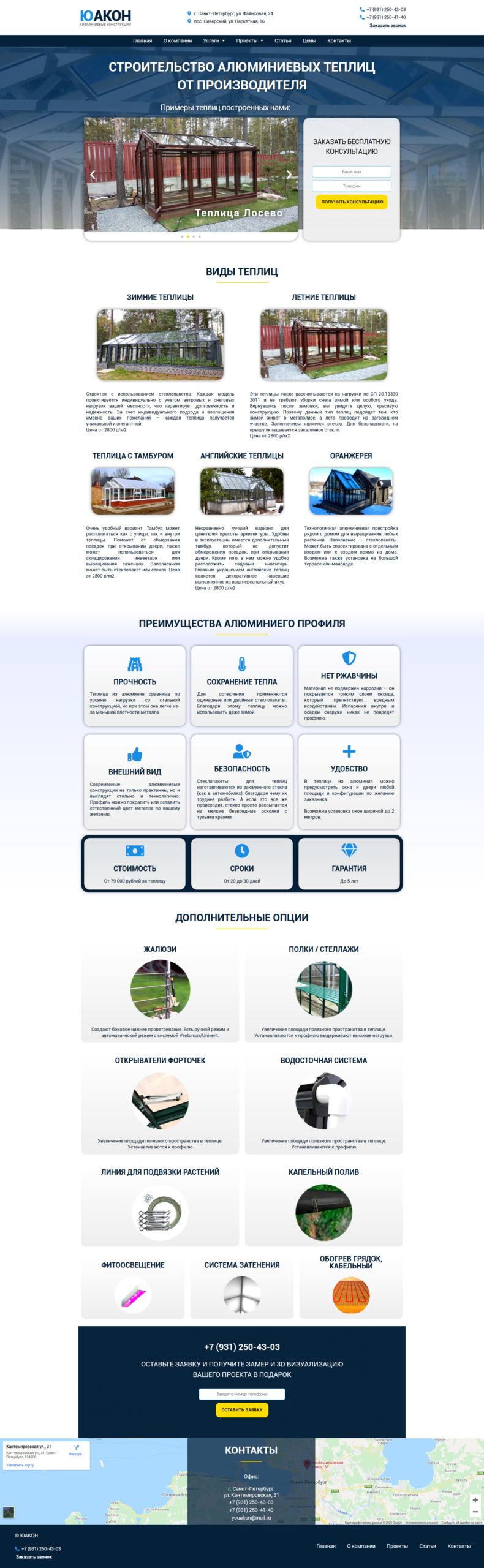 ЮАКОН — Строительство алюминиевых теплиц от производителя