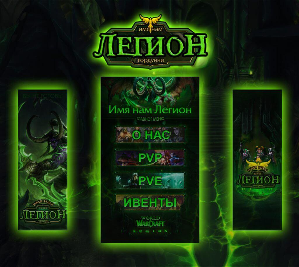 """Дизайн группы ВКонтакте  """"Имя нам Легион"""" World of Warcraft"""