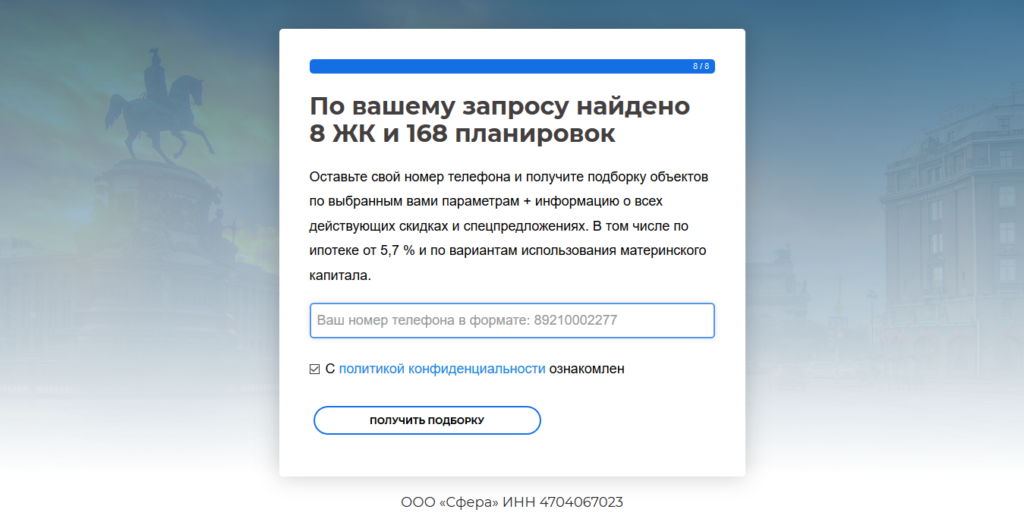 Квиз для Novostroek78.ru 2