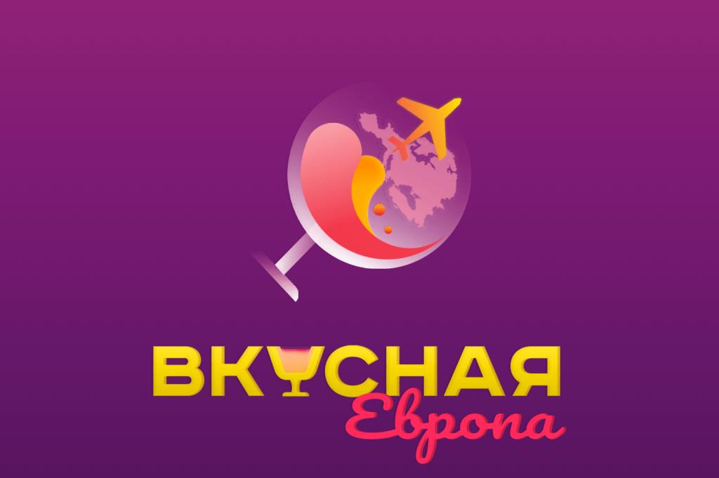 Вкусная Европа Логотип