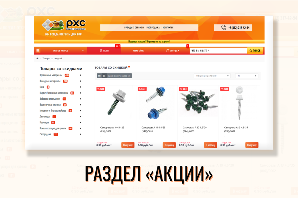 PXC Интернет-магазин 2