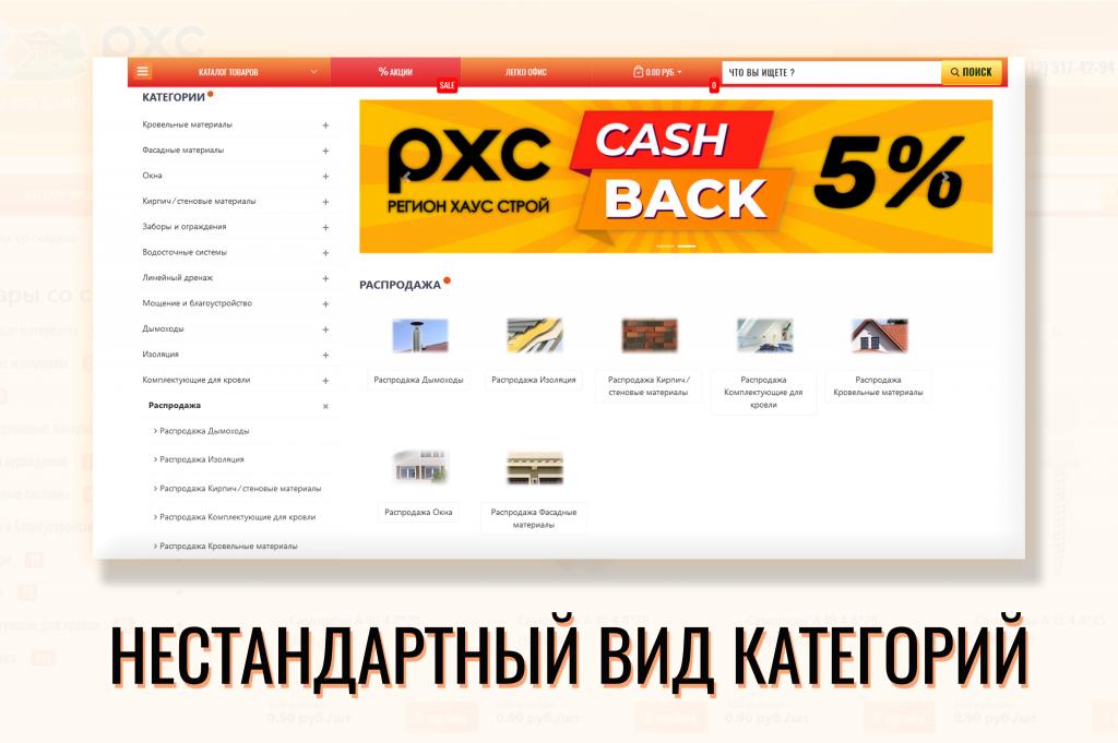 PXC Интернет-магазин 3