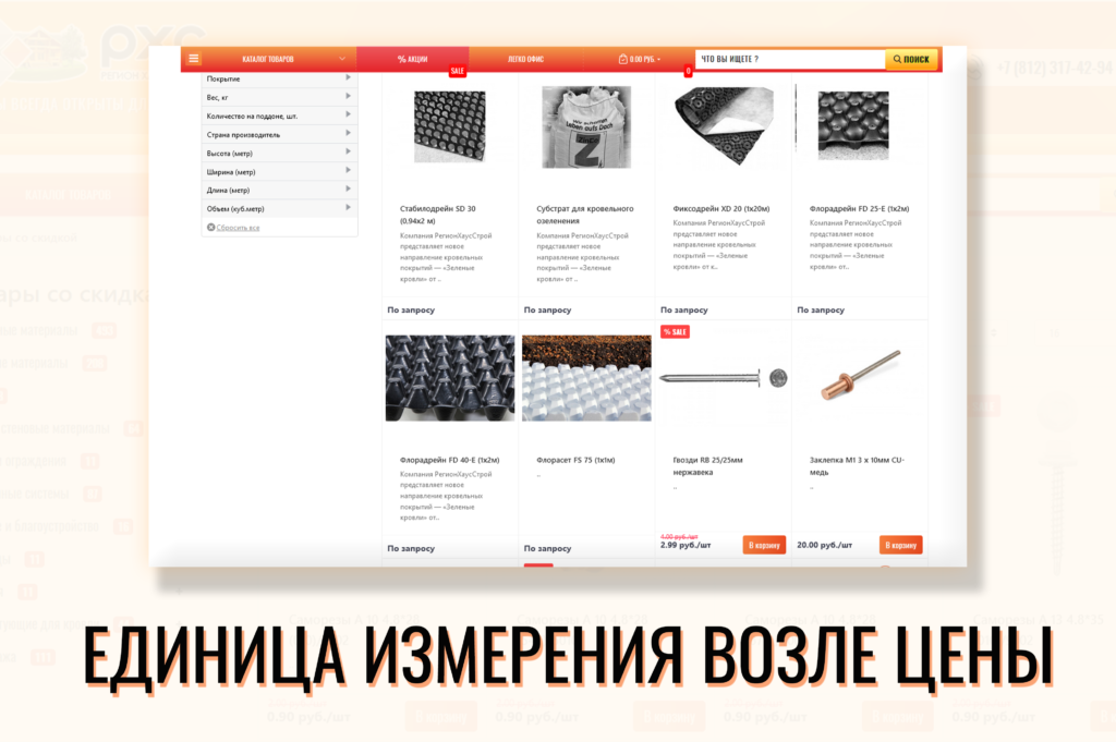 PXC Интернет-магазин 4