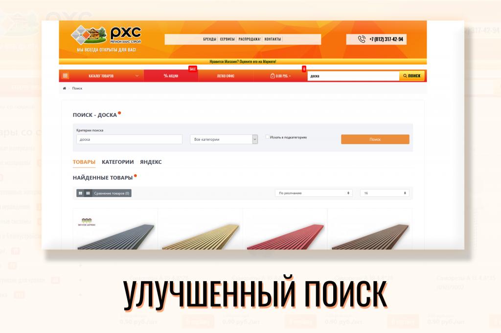 PXC Интернет-магазин 5