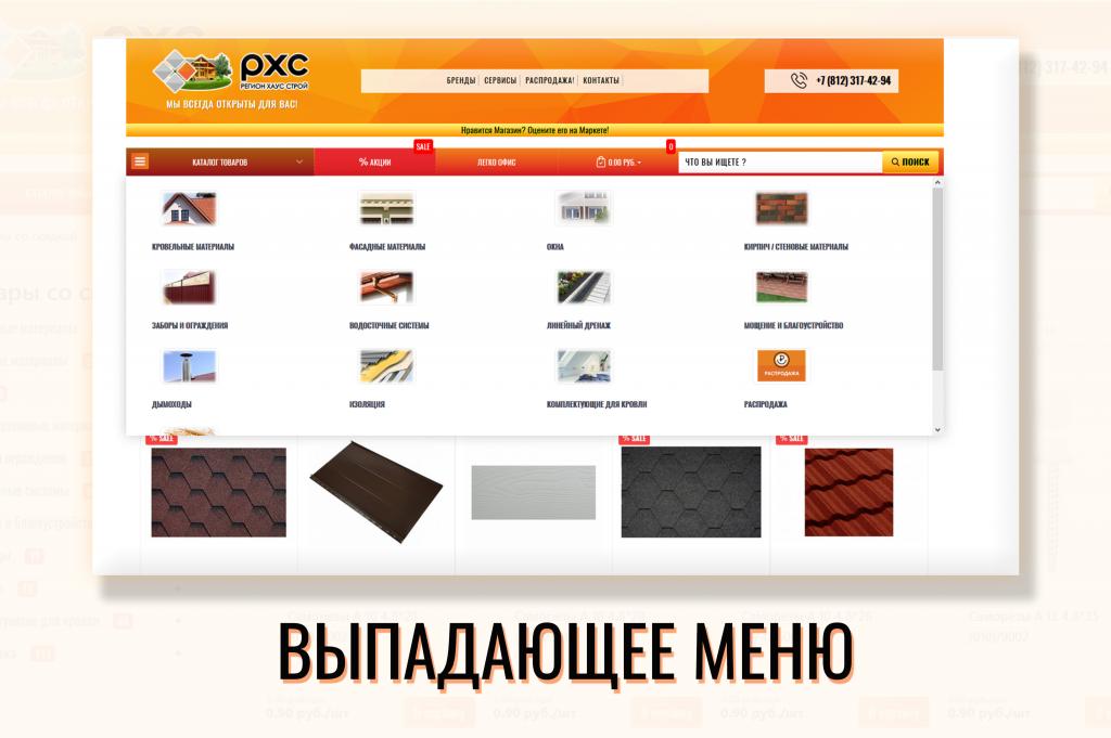 PXC Интернет-магазин 1