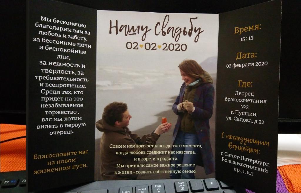 Именные пригласительные открытки на свадьбу фото 2