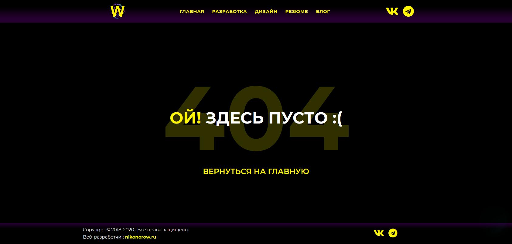 nikonorow.ru error page