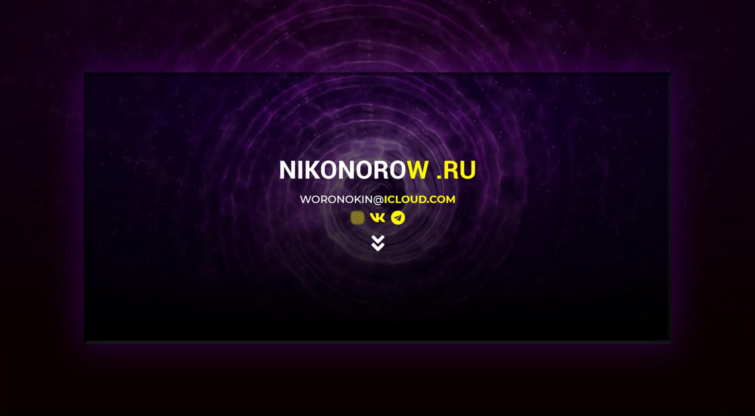Nikonorow.ru - сайт-портфолио