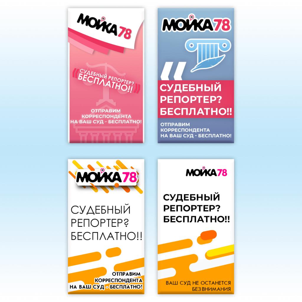 Рекламные баннеры для СМИ «Мойка 78»