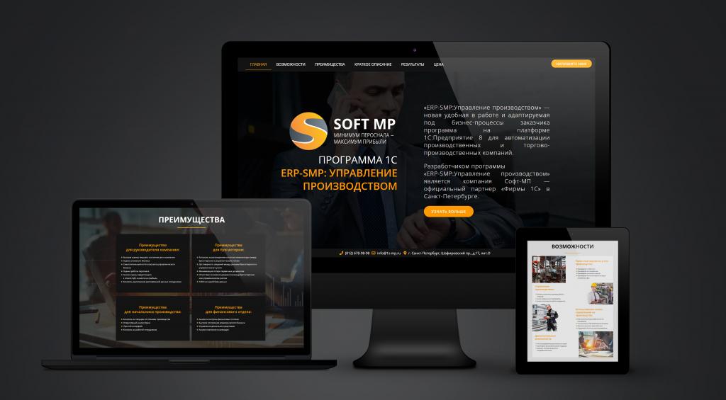 Разработка нескольких сайтов и оформление рекламных материалов для IT-компании по 1С