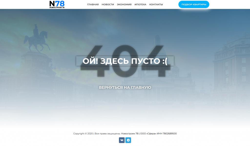 Новостроек 78 - страница ошибок 404