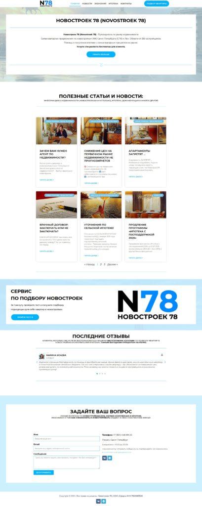 Новостроек 78 (Novostroek 78) - Новостройки Санкт-Петербурга (СПб) - Главная