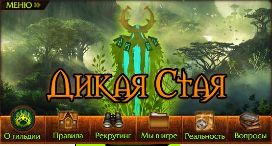 """Дизайн группы ВКонтакте """"Дикая Стая"""" - меню"""