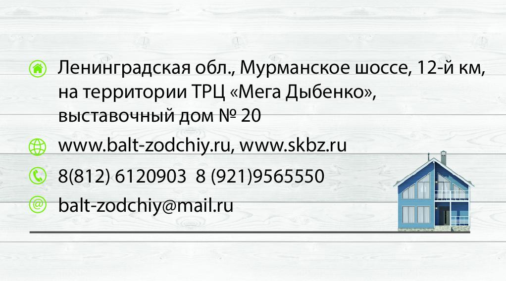 Балтийский зодчий - визитка - обратная сторона