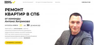 Главный экран - Ремонт квартир в СПб
