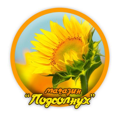Логотип для магазина Подсолнух - 2015 год