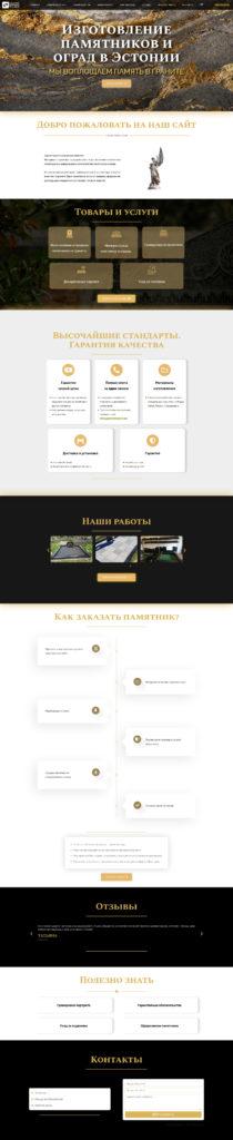 Разработка мультиязычного сайта Graniidimaailm (Эстония) - первый вариант