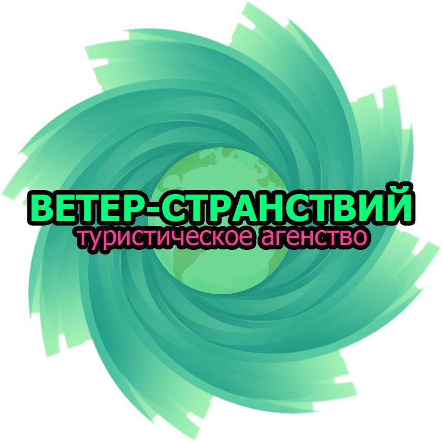 Логотип для Ветер-Странствий (г. Выборг) - 2013 год