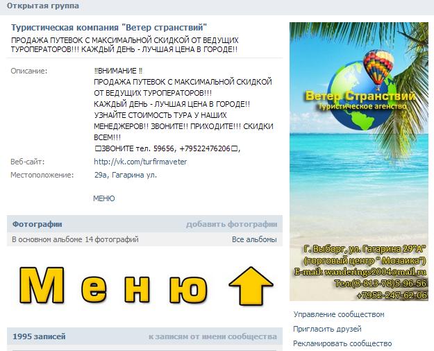 Аватар и буквы с указанием меню для турфирмы Ветер-Странствий (г. Выборг) - 2011 год