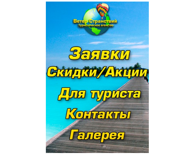 Меню ВК для турфирмы Ветер-Странствий (г. Выборг) - 2011 год