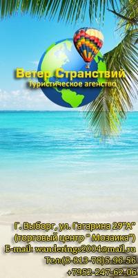 Логотип и Аватар для турфирмы Ветер-Странствий (г. Выборг) - 2011 год