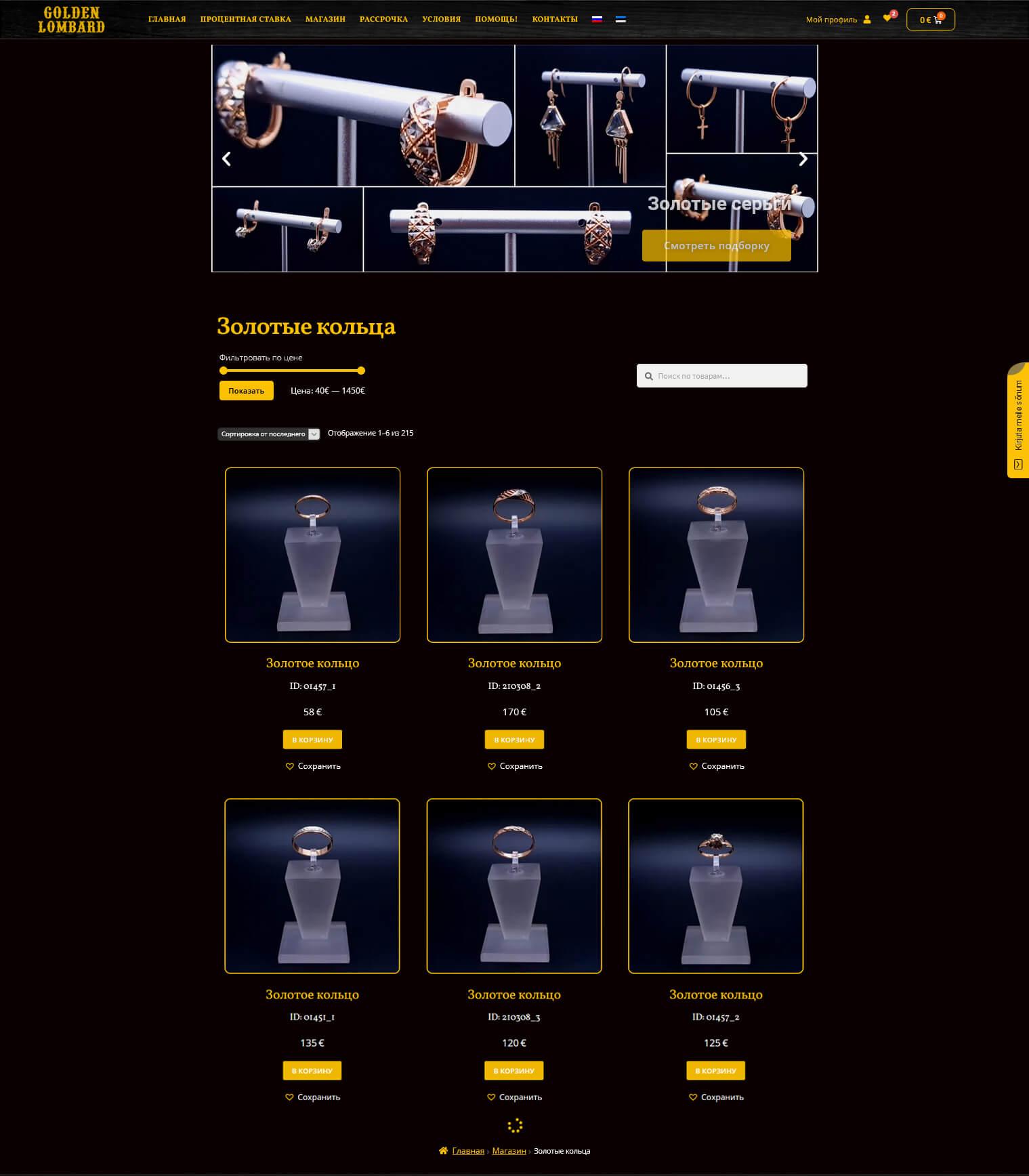Golden Lombard - страница категории каталога