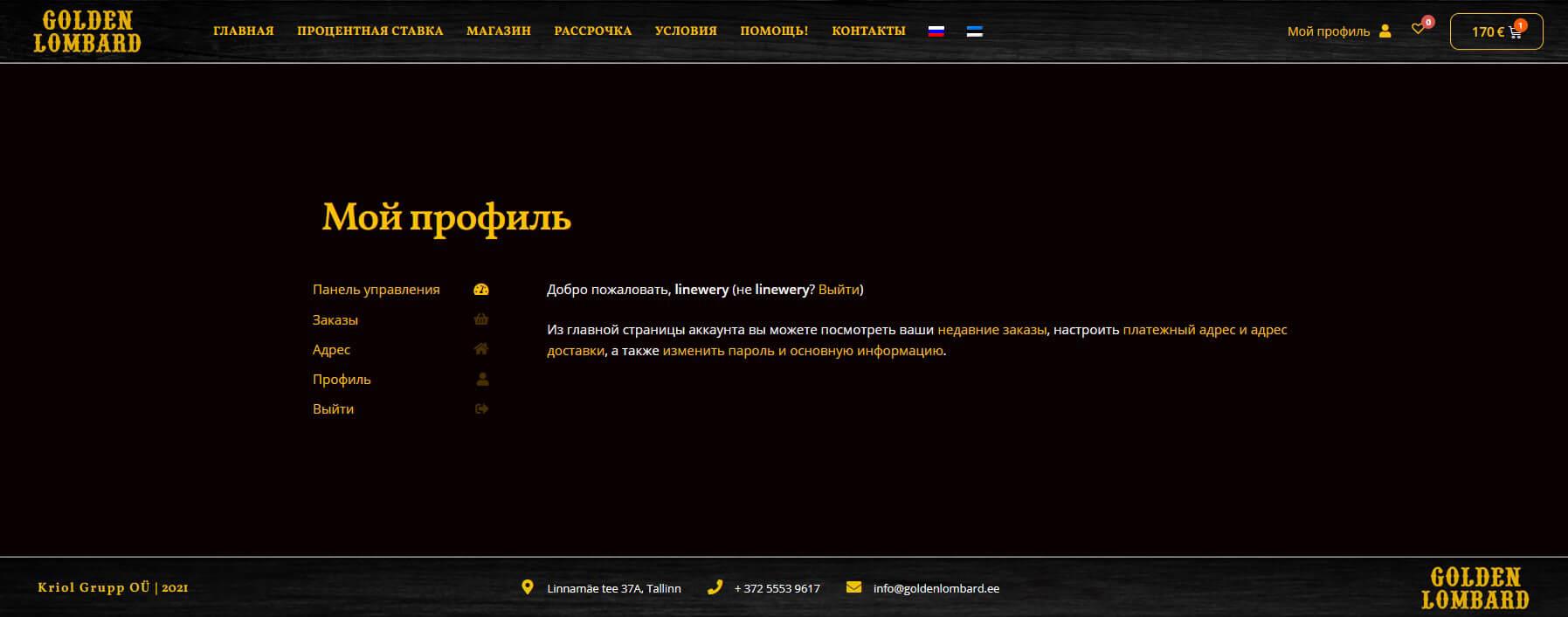 Golden Lombard - страница личного профиля
