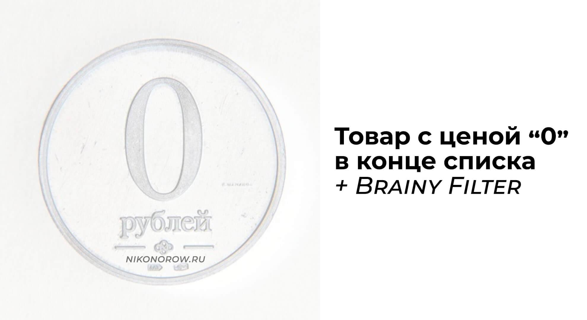 """Opencart. Товары с ценой """"0"""" в конце списка + BrainyFilter"""
