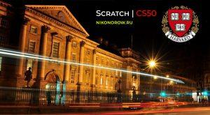 Harvard CS50 Scratch